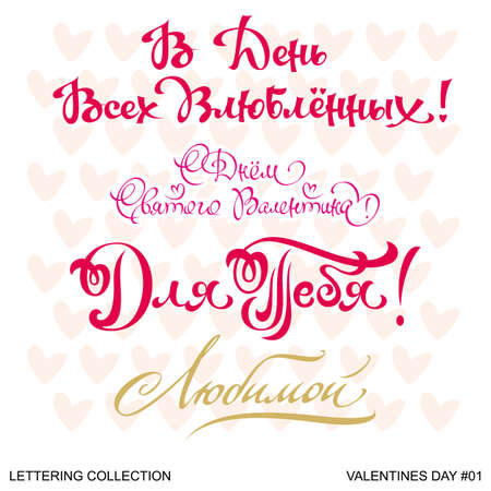 swashes: Valentines Day. Set of Valentines calligraphic headlines with hearts. Vector illustration.