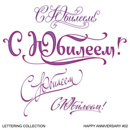 memorable: Happy anniversary greetings hand lettering set