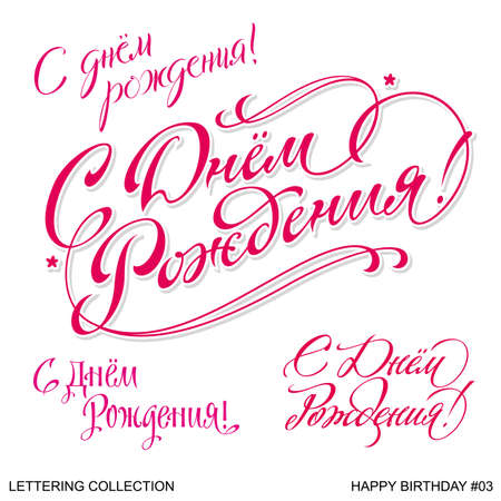 hand lettering: Happy Birthday greetings hand lettering set