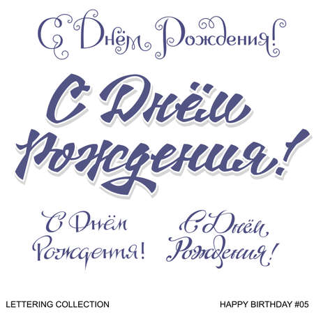memorable: Happy Birthday greetings hand lettering set