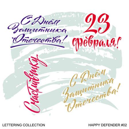 hand lettering: Defender greetings hand lettering set Illustration