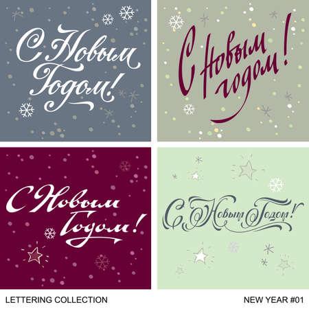 inscription: New Year greetings handmade set Illustration