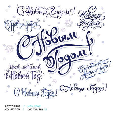 year greetings: New Year greetings hand lettering set