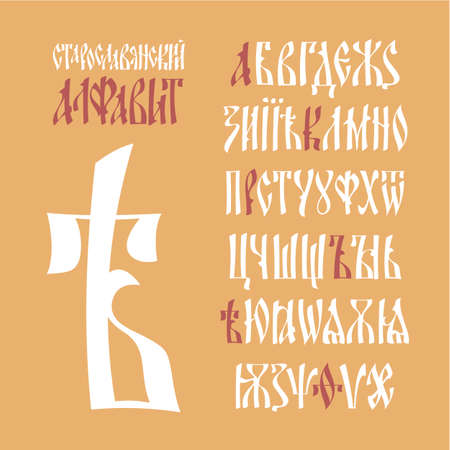 old church: Old Church Slavonic alphabet