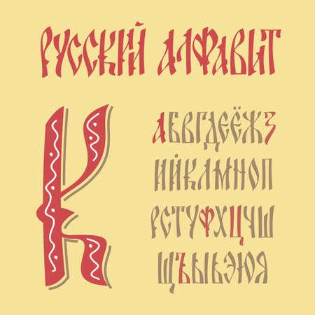russian: russian alphabet Illustration