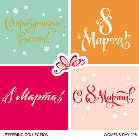 womens: Womens day greetings hand lettering set Illustration