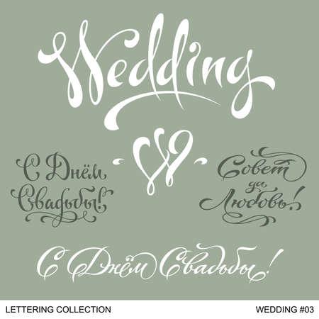 hand lettering: Wedding greetings hand lettering set