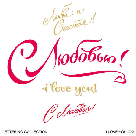 swashes: I love you. Set of Valentines calligraphic headlines with hearts. Vector illustration.