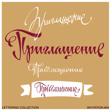 hand lettering: Invitation greetings hand lettering set Illustration