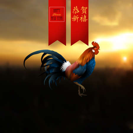 chinese new year card: Rooster - symbol of 2017 on Sunrise. Chinese Zodiac Sign with red ribbons. Graphic element for New Years design. Vector illustration