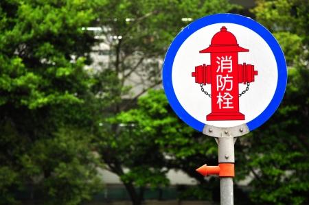 Tűzcsap jel Tajvanon