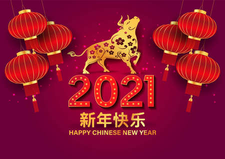 2021 Happy Chinese new year with Ox Zodiac sign. banner, greeting card, flyers, poster. vector illustration