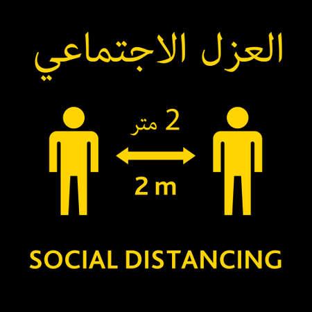 Bilingual Arabic and English Social Distancing Icon. Vector. EPS 10