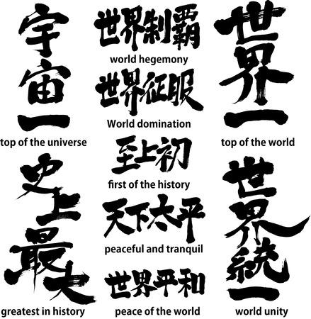 Brushed kanji about person