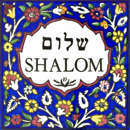 a decorative peace of ceramics with the inscription of  shalom peace