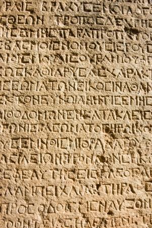 grec antique: �criture antique grecque cisel�e dans la pierre