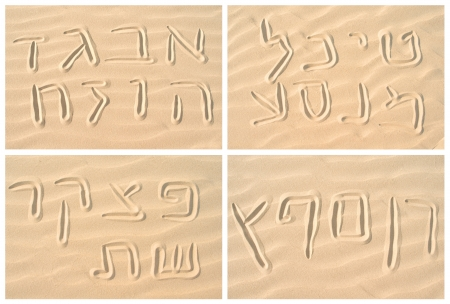 Hebrew alphabet on sand collage photo