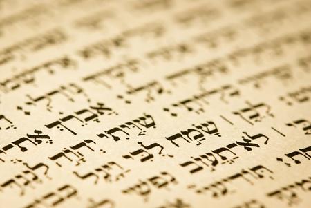 jewish prayer: a hebrew text from an old jewish prayer book