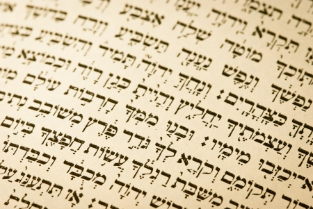 a hebrew text from an old jewish prayer book photo