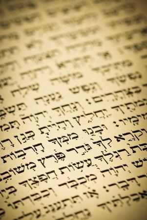 Hebrajski tekst ze starej książki żydowskiej modlitwy