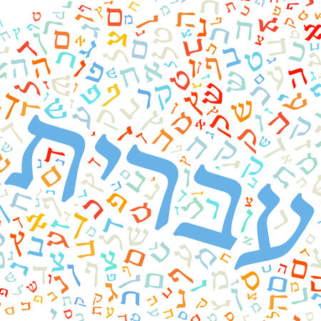 hebrew alphabet: hebrew alphabet texture background - high resolution