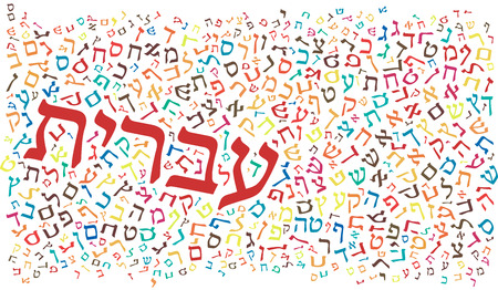 hebrew: hebrew alphabet texture background - high resolution