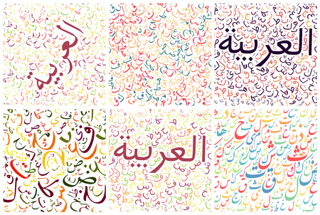 learning arabic: arabic alphabet background textures - with the word arabic written in arabic Stock Photo