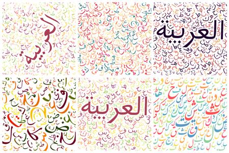 """arabische letters: Arabisch alfabet texturen als achtergrond - met het woord """"arabisch"""" geschreven in Arabisch"""