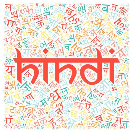 sanskrit: creative Hindi alphabet texture background - high resolution Stock Photo