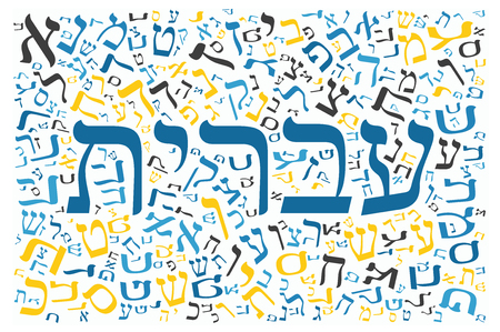 hebrew: hebrew alphabet texture background - with the word hebrew