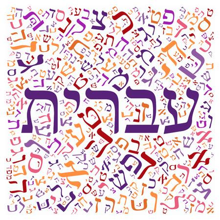 hebrew script: hebrew alphabet texture background - with the word hebrew