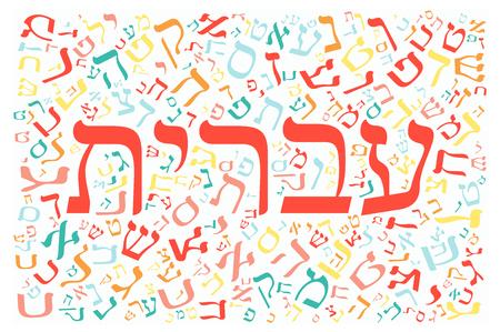 """hebräischen Alphabets Textur Hintergrund - mit dem Wort """"hebräisch"""""""