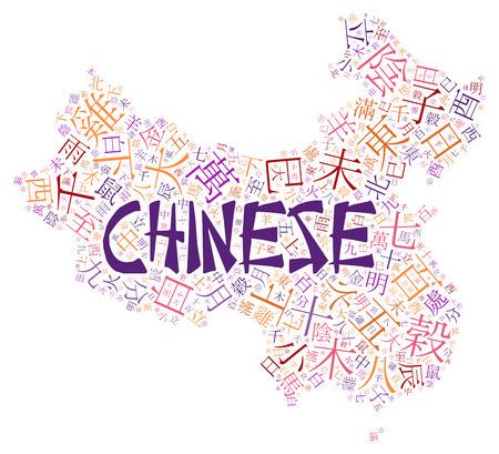 mapa china: creativo chino textura alfabeto en un mapa de porcelana de la silueta del condado Foto de archivo