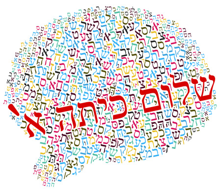 Hebrew letters word cloud with the sentence Shalom kita alef (Hello first grade)