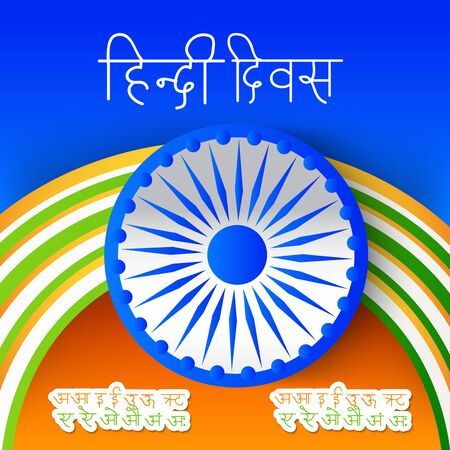 Vector illustration of a background for Hindi diwas celebration With Hindi alphabets the national language of India. Vector Illustration