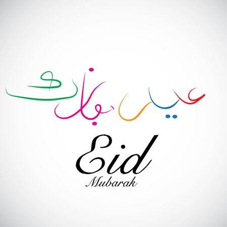 Vector illustration of a background For Eid Mubarak or Ramazan Kareem.