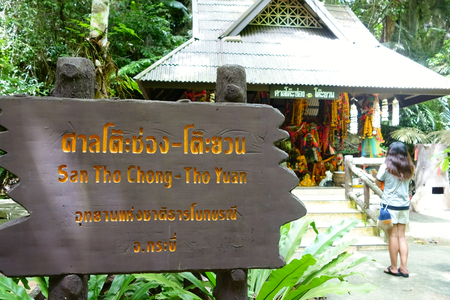 woodland sculpture: Krabi, Thailand - July 18, 2016: San Tho Chong - Tho Yuan Shrine in Waterfall Than Bok Khorani National Park.