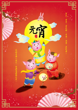 Three little pigs celebrated the Lantern Festival
