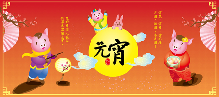 Three little pigs celebrated the Lantern Festival