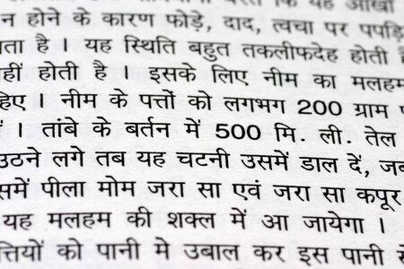 Hindi script Stock Photo - 983001