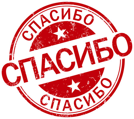 thank you stamp in russian language Vettoriali