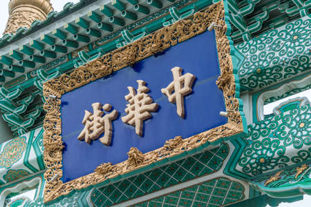 Yokohama, Japan - August 29, 2018 : Colorful ornament detail of Goodwill Gate or Paifang at Yokohama Chinatown ChukaGai. Japan's largest chinese neighborhood full of restaurants and colorful stores Editorial