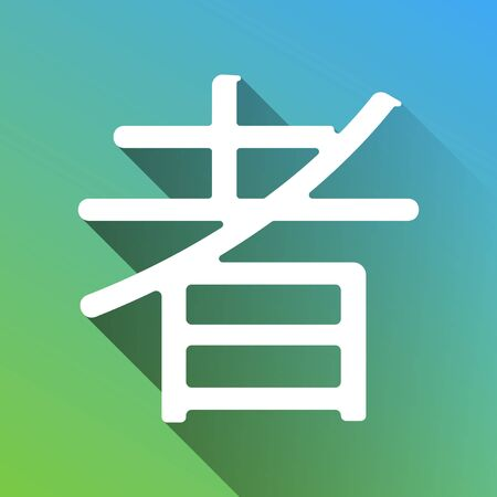 Hand drawn China Hieroglyph translates Ninja. White Icon with gray dropped limitless shadow on green to blue background. Vector Illustration