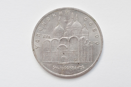 xv century: Commemorative coin 5 rubles USSR from 1990, shows Assumption Cathedral XV century. Stock Photo