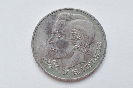 konstantin: Commemorative coin 1 ruble USSR from 1991, shows Konstantin Vasilyevich Ivanov, chuvash poet, classic of the Chuvash literature (1890-1915)