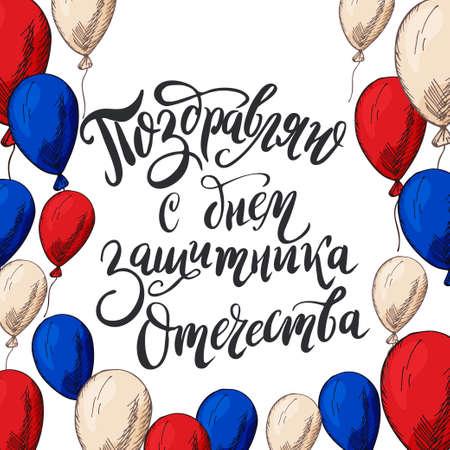 festa nazionale russa il 23 febbraio. Handwritting citazione il giorno di Patria Defender. Lattering per card design