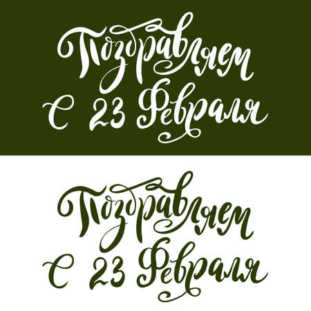 Russian national holiday illustration with calligraphy quote.