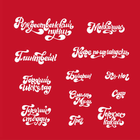 Set of hot drink names in russian. Hand drawn lettering isolated on white background. Vector illustration
