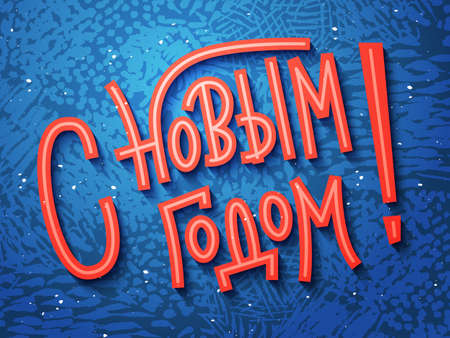 Happy New Year greeting card in russian (russian for Happy New year). Custom red lettering on blue 向量圖像