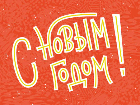 Retro Happy New Year greeting card in russian (russian for Happy New year). Custom lettering on red